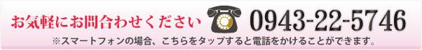 電話でのお問合せ tel0943-22-5746スマートフォンをご利用の場合、こちらをタップすると電話をかけることができます