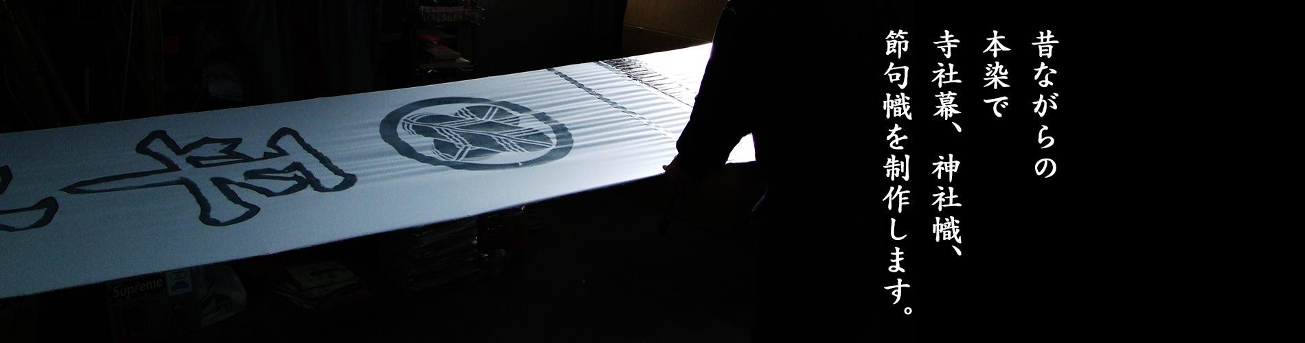 本染めオリジナルのれんの制作、オーダーのれんの制作いたします。