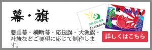 懸垂幕・横断幕・応援幕・大漁旗・社旗